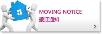 MOVING NOTICE 搬迁通知